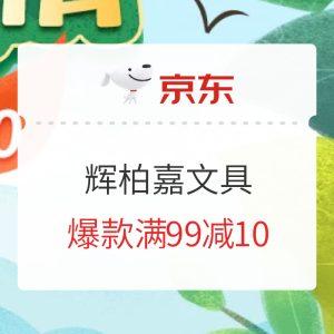 促销活动: FABER-CASTELL 辉柏嘉 京东商城 辉柏嘉文具 促销活动