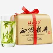 梅府茗家 21新茶 雨前西湖龙井 250g58元包邮