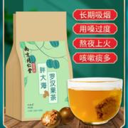 南京同仁堂  胖大海菊花茶 30袋 咽喉伴侣5.1元包邮