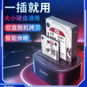 Orico 奥睿科 2.5/3.5英寸USB3.0 SATA硬盘底座139元包邮