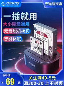 Orico 奥睿科 2.5/3.5英寸USB3.0 SATA硬盘底座
