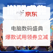 京东电脑数码 游戏盛典