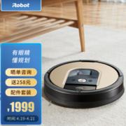 iRobot 艾罗伯特 Roomba961 扫地机器人1999元包邮