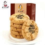 江西名小吃 矿 手工桃酥饼240g*3件7.9元包邮