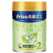 88VIP! Friso 美素佳儿 较大婴儿配方奶粉 2段 400g