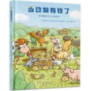 PLUS会员!《孩子的第一本经济学启蒙绘本:当动物有钱了》