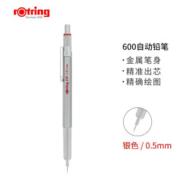 rOtring 红环 600 自动铅笔 0.5mm 银色78元(需用券)