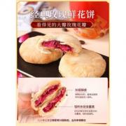 潘祥记 X雀巢联名款 鲜花饼+咖啡下午茶点礼盒套装