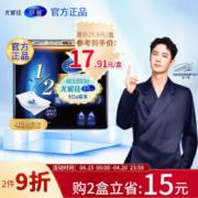 unicharm 尤妮佳 1/2省水保湿化妆棉 40片