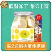 虎标 冻干柠檬片 约40片 冻干技术如同新鲜19.8元吃货价赠椴树蜜1袋