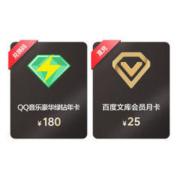 QQ音乐豪华绿钻年卡+百度文库会员月卡129元(需用券)