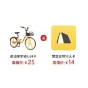 美团 单车 骑行月卡 30天 +樊登读书14天卡11.8元(需用券)