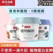 农夫山泉 植物蛋白酸奶 135gx12杯64.9元顺丰包邮