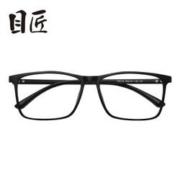 目匠 218光学近视眼镜+1.61防蓝光镜片