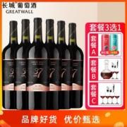 中粮长城 精选级 北纬37赤霞珠干红葡萄酒 750ml*6支