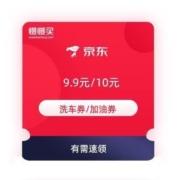 即享好券:京东 PLUS车主福利 9.9元洗车券+满100-10元加油券*2张有需速领