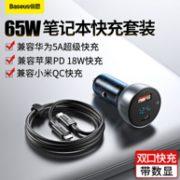 USB+Type-C双口 65W+100W快充线:2件 BASEUS 倍思 VCKX65C 车载充电器123元包邮