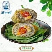 胖四娘 贵州特产 板栗鲜肉粽 200g 2只装7.9元包邮(需用券)