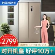 MELING 美菱 BCD-569WPCX 569升 对开门冰箱 玫瑰金