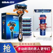 Gillette 吉列 锋隐致顺 剃须刀套装(1刀架+5刀头+赠正装剃须泡210g)