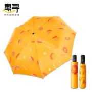 10点:惠寻 水果系列 黑胶晴雨伞 多款可选