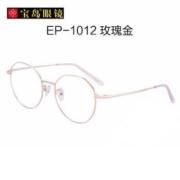 eyeplay 宝岛眼镜 防蓝光辐射眼镜 1051-C4玫瑰金(无度数防蓝光镜片)79元包邮