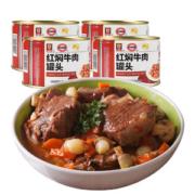中粮代工企业上海梅林 红焖牛肉罐头 227g*3罐54.9元包邮