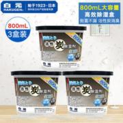 白元 家用大容量活性炭除湿盒 800ml*3