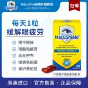 缓解眼疲劳:英国进口 Macushield 叶黄素护眼胶囊 30粒
