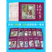 成语故事连环画 正版全12册