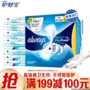 whisper 护舒宝 未来感 极护液体卫生巾 240mm*18片23元(需用券,需买3件,共69元)