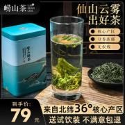 青岛崂山 21年雨前新茶 一级云雾绿茶 250g 豆香浓郁49元吃货价