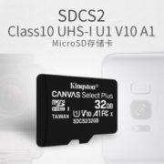 10点开始!Kingston 金士顿 SDC10 TF存储卡 32GB¥13.95 3.9折 比上一次爆料降低 ¥0.45
