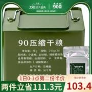 军工品质 900铁桶装 压缩饼干 8斤/20小包*2件