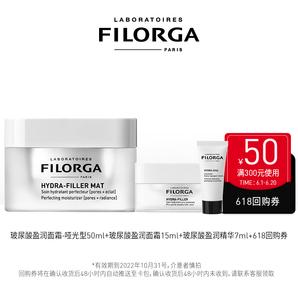FILORGA 菲洛嘉 玻尿酸保湿焕肤霜套装(哑光版面霜50ml+15ml+精华7ml)