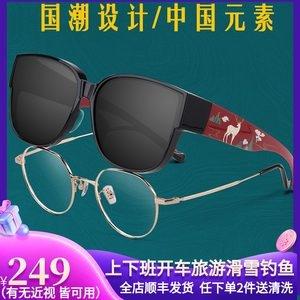 One&One 国潮风 男女近视偏光太阳镜 套镜 可直接套在近视架上