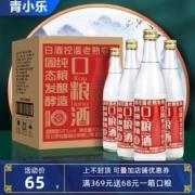 青小乐 纯粮固态发酵 52度浓香型白酒 500ml*4瓶 非遗+专利35元吃货价