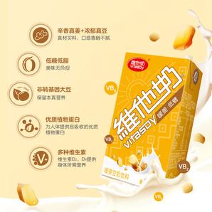 19日0点!88VIP! vitasoy 维他奶 暖姜味豆奶 250ml*24盒
