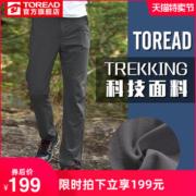 探路者 男子夏季速干裤 冲锋裤 四向弹力 TREKKING科技面料159元特卖价