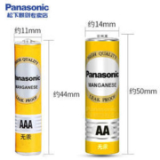 Panasonic 松下 碳性电池 5号/7号 20粒装9.9元包邮(需用券)