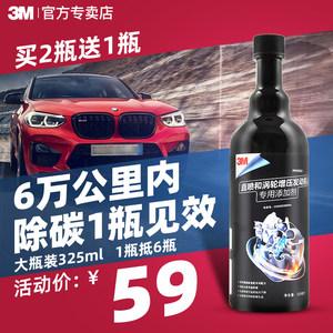 3M 燃油宝 除积碳燃油添加剂 325ml 有效改善发动机工况 冷车启动