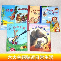 大憨熊漫画故事书6本