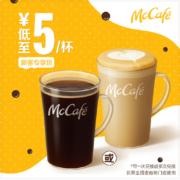 麦当劳 香醇咖啡随心选 3次券 电子优惠券15元(限麦咖啡门店使用)