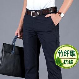 JEEP SPIRIT 男式竹纤维抗皱商务西裤