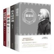 《国富论+北大经济课+博弈论+经济常识一本全》(全4册)