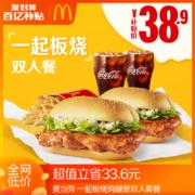 聚划算百亿补贴:麦当劳 一起板烧鸡腿堡 双人套餐 单次券38.9元