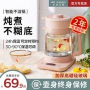 生活元素 多功能全自动养生壶 煮茶器 高硼硅玻璃杯身 1.5L59元来电价