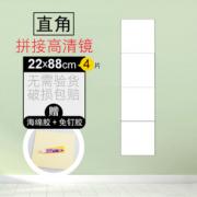 破损包赔!玉晶 粘贴镜子 4片¥5.80 3.3折