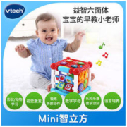 Vtech 伟易达 mini智立方 多功能游戏桌99元包邮(需用券)