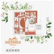 HERMÈS 爱马仕 泻湖花园中性香水套装(香水50ml 身体乳40ml)